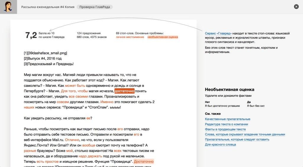 проверка текста, email-маркетинг