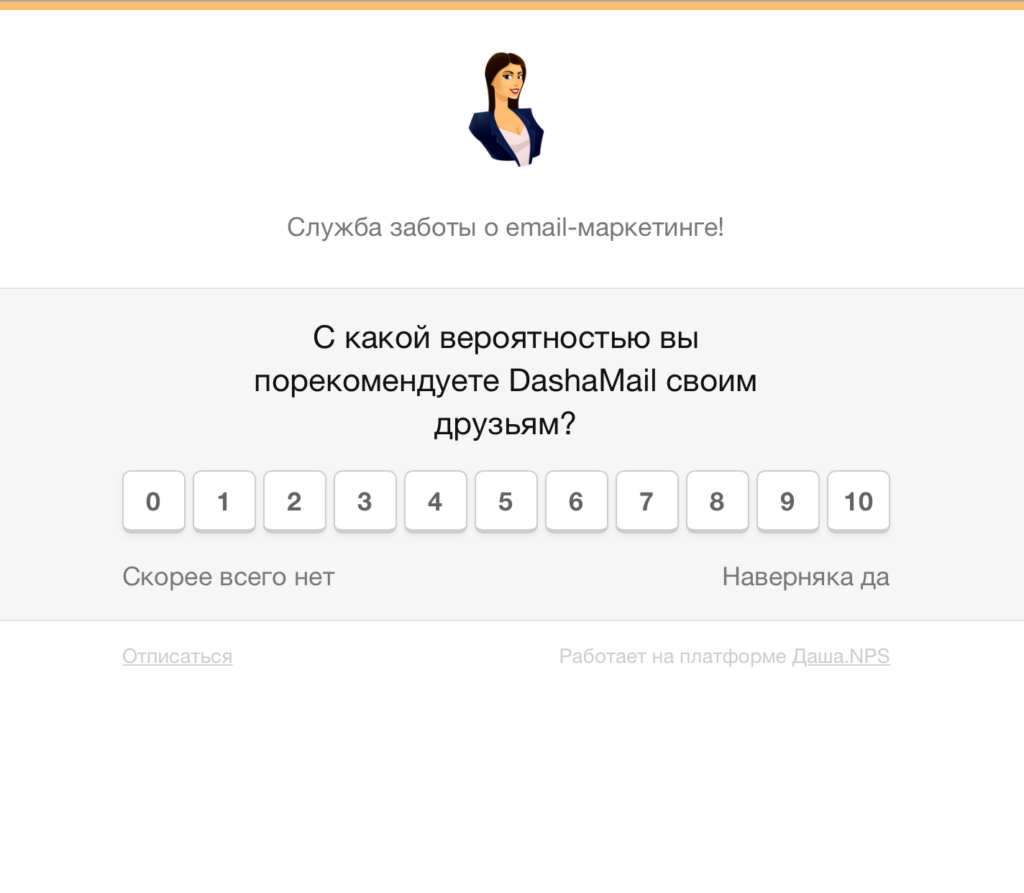 nps, email-рассылка, потребительская лояльность