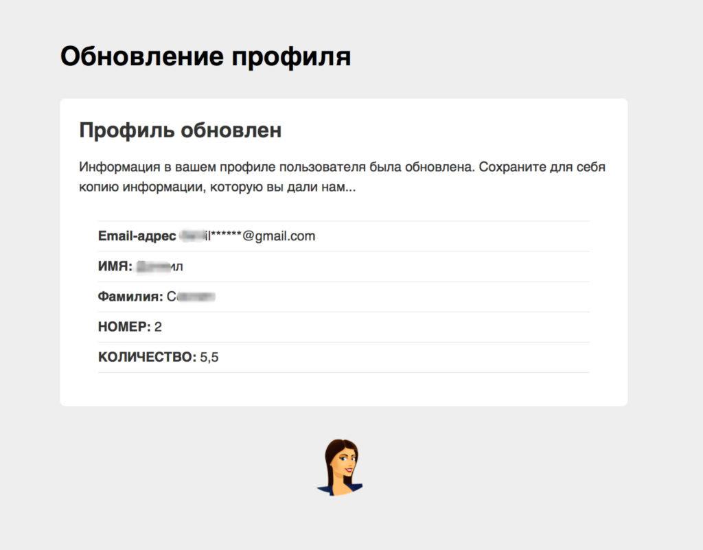 подписчик, контактная информация, обновление данных в адресной базе