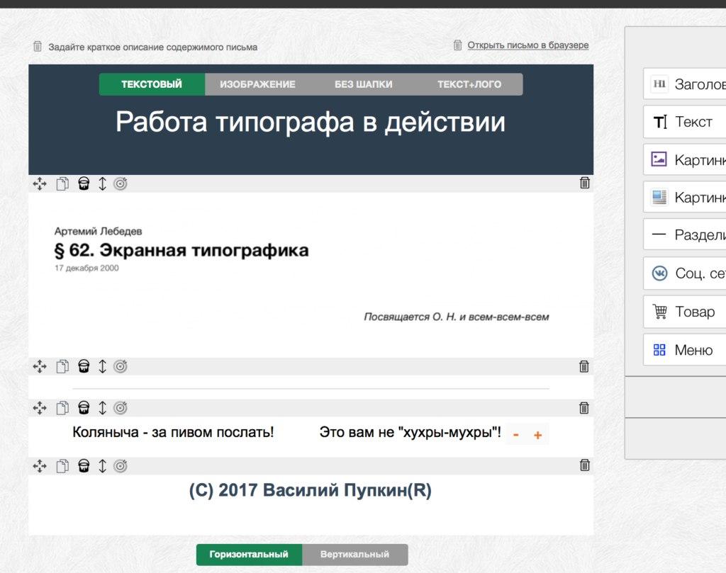 вид email-рассылки в онлайн-редакторе