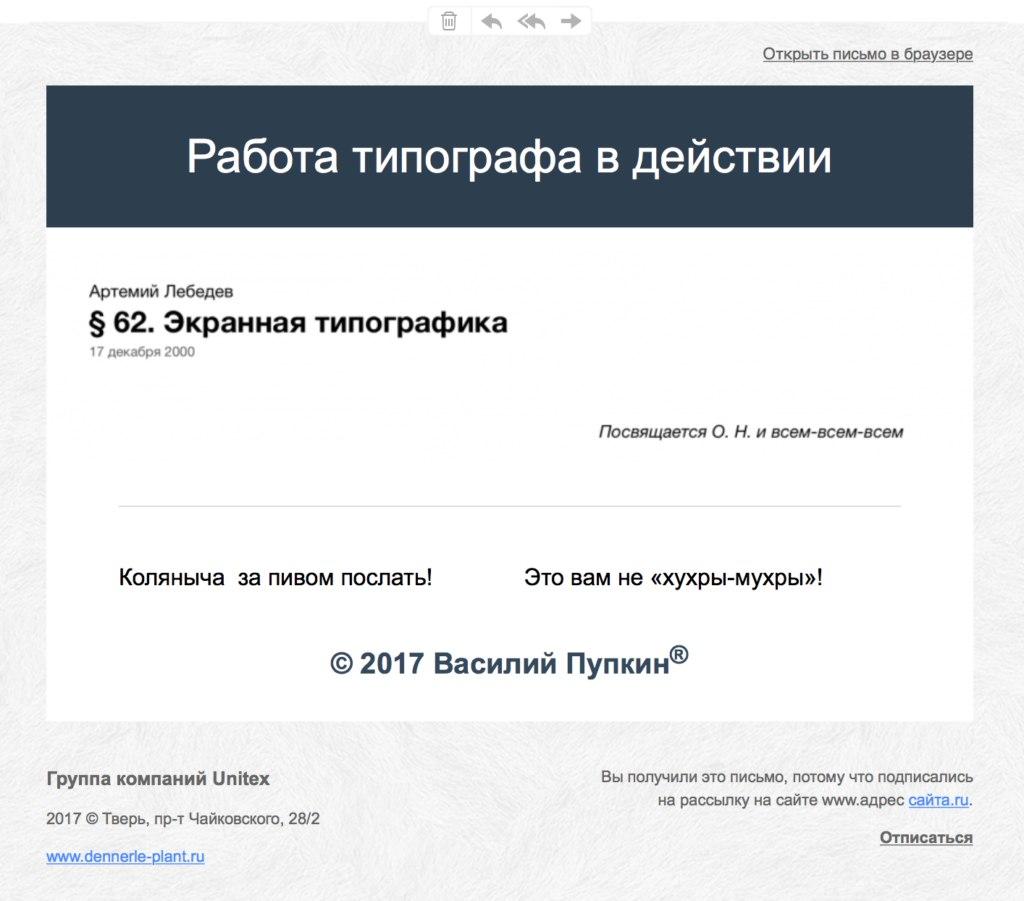 вид email-рассылки в онлайн-редакторе после обработки типографом
