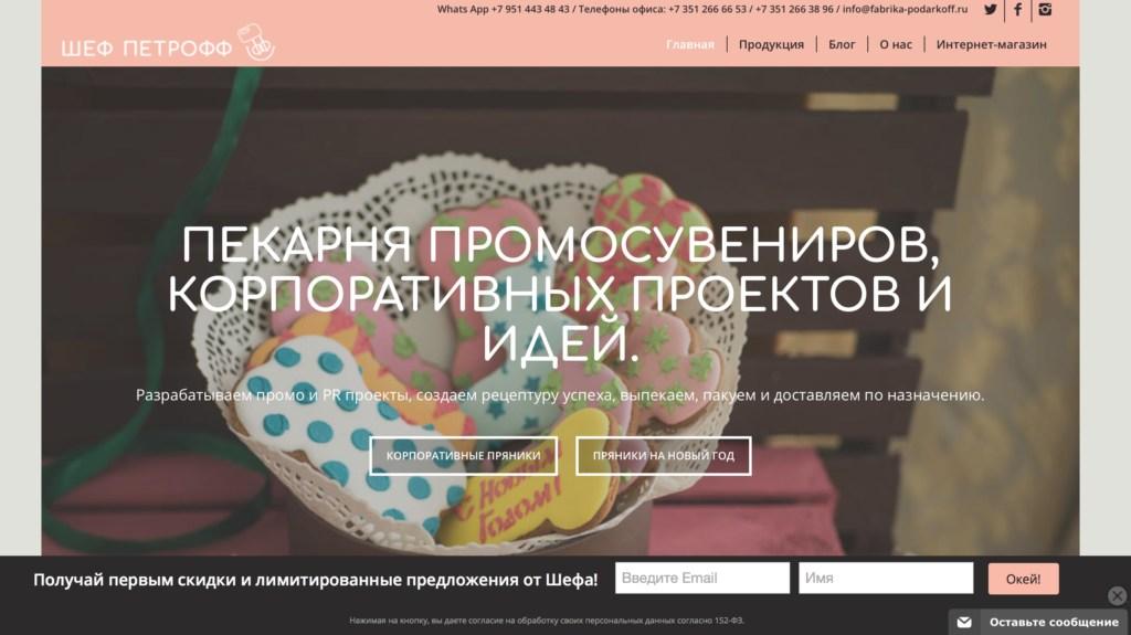 Подписка на email-рассылку в виде формы-полоски в футере сайта