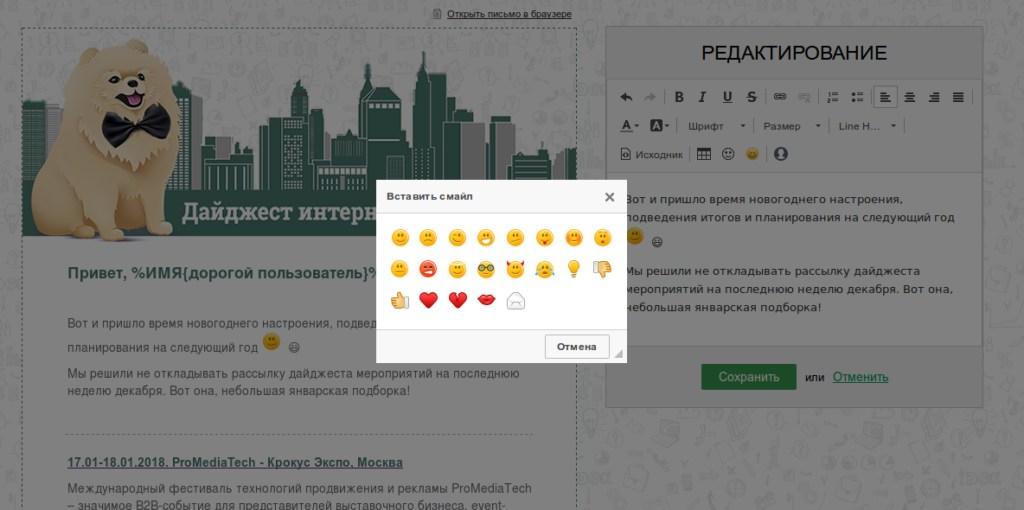 Эмодзи в онлайн-редакторе до обновления