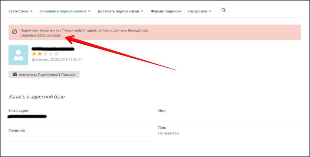 Изменение статуса подписчика после проверки базы