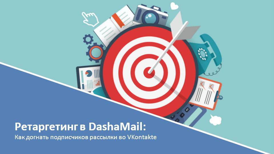 Как догнать подписчиков рассылки во VKontakte