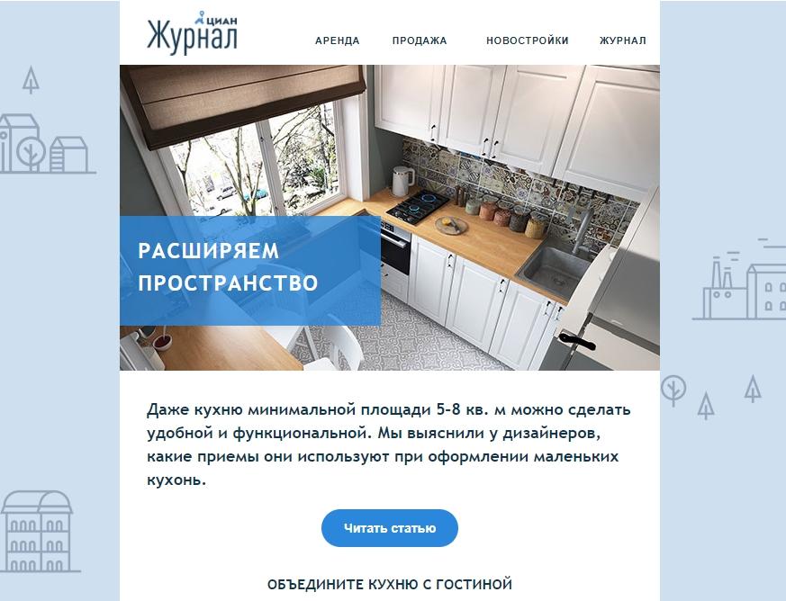 Пример email-рассылки агентства недвижимости с анонсом статьи