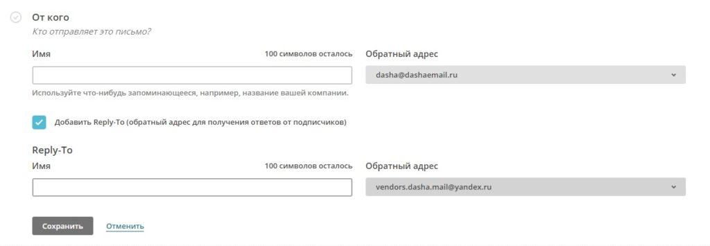 Настройка обратного адреса и адреса reply to в DashaMail