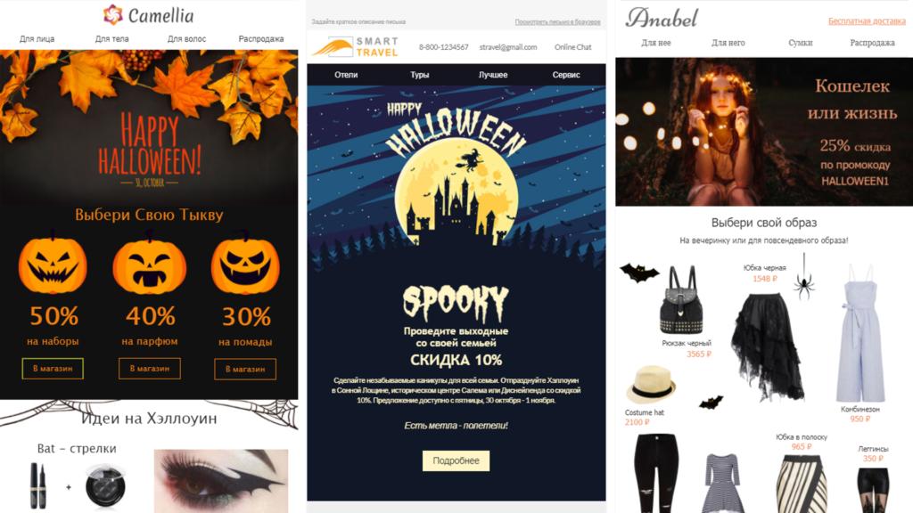 Готовые шаблоны на Halloween