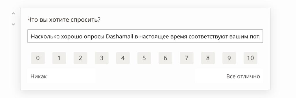 NPS-опрос