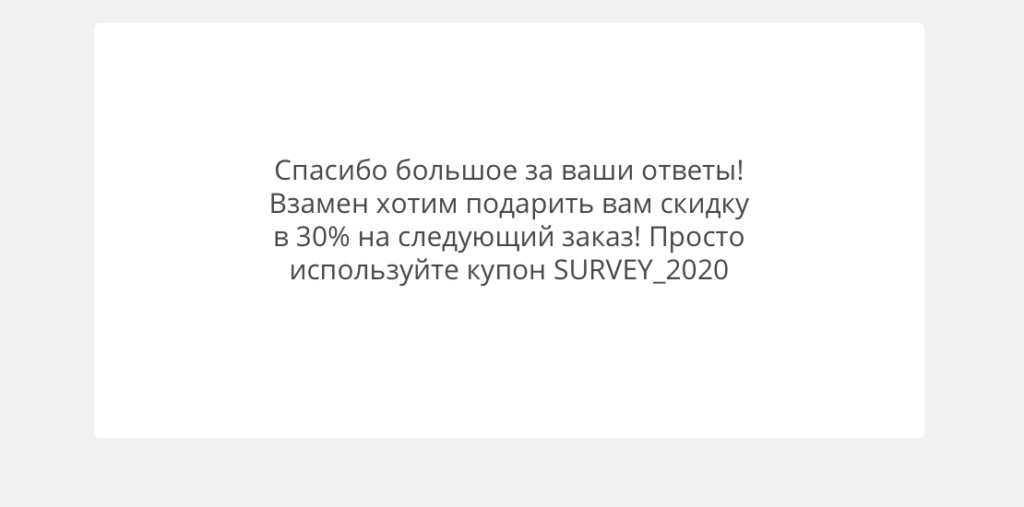 Пример использования купона за участие в опросе