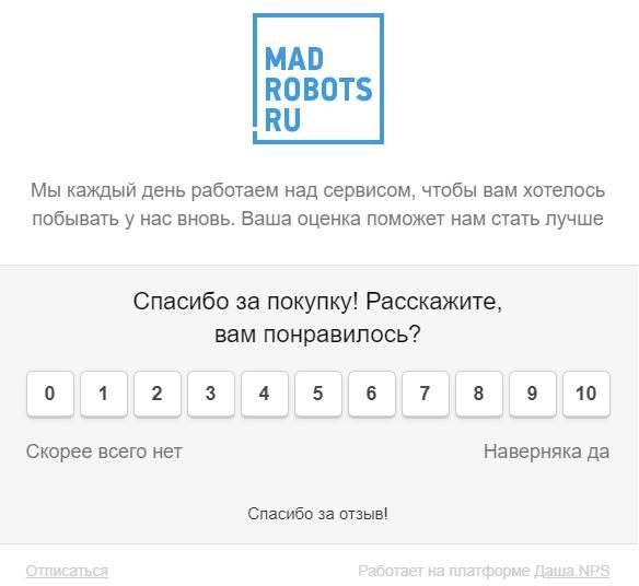 NPS-опрос в DashaMail
